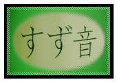 ohinagaki_pt_sake_a.png
